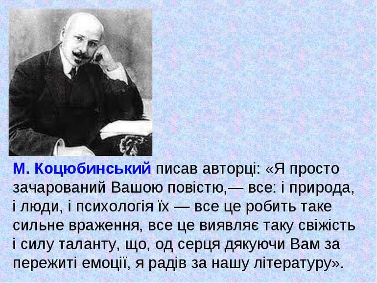 М. Коцюбинський писав авторці: «Я просто зачарований Вашою повістю,— все: і п...