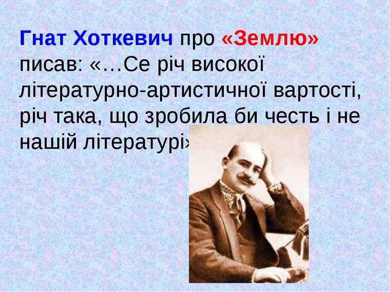Гнат Хоткевич про «Землю» писав: «…Се річ високої літературно-артистичної вар...