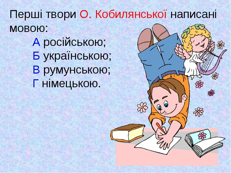Перші твори О. Кобилянської написані мовою: А російською; Б українською; В ру...