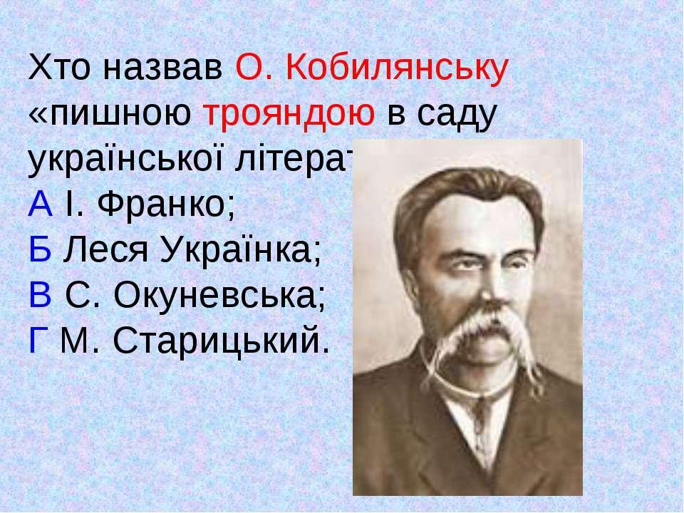 Хто назвав О. Кобилянську «пишною трояндою в саду української літератури»? А ...