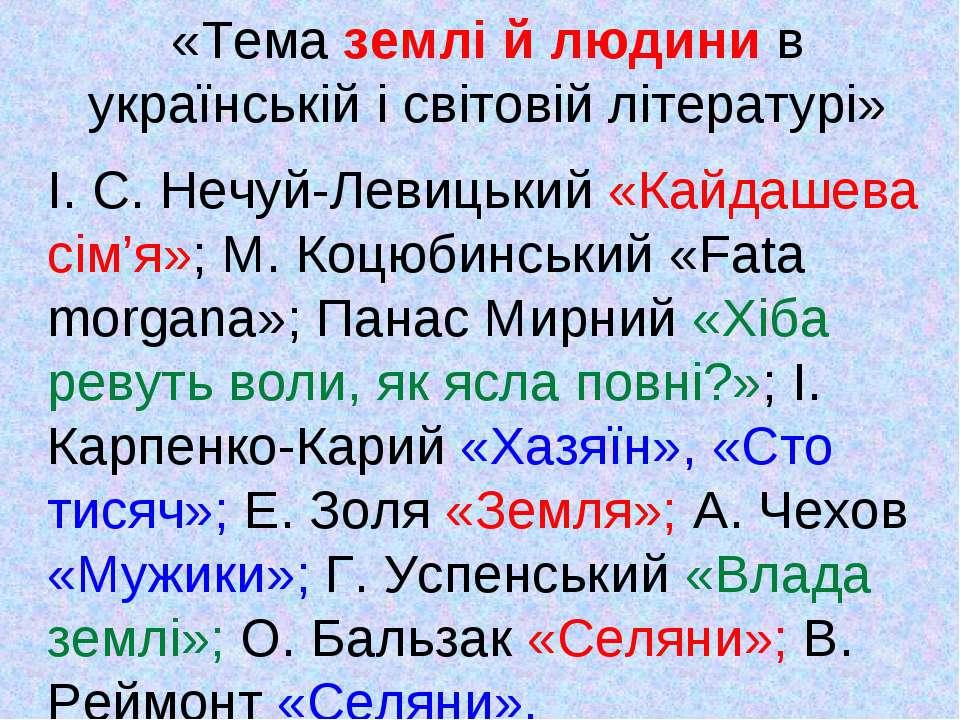 «Тема землі й людини в українській і світовій літературі» І. С. Нечуй-Левицьк...