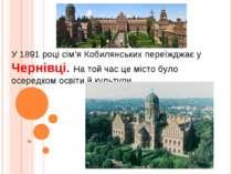 У 1891 році сім'я Кобилянських переїжджає у Чернівці. На той час це місто бул...