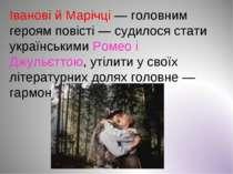 Іванові й Марічці — головним героям повісті — судилося стати українськими Ром...