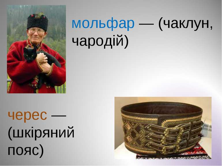 мольфар — (чаклун, чародій) черес — (шкіряний пояс)