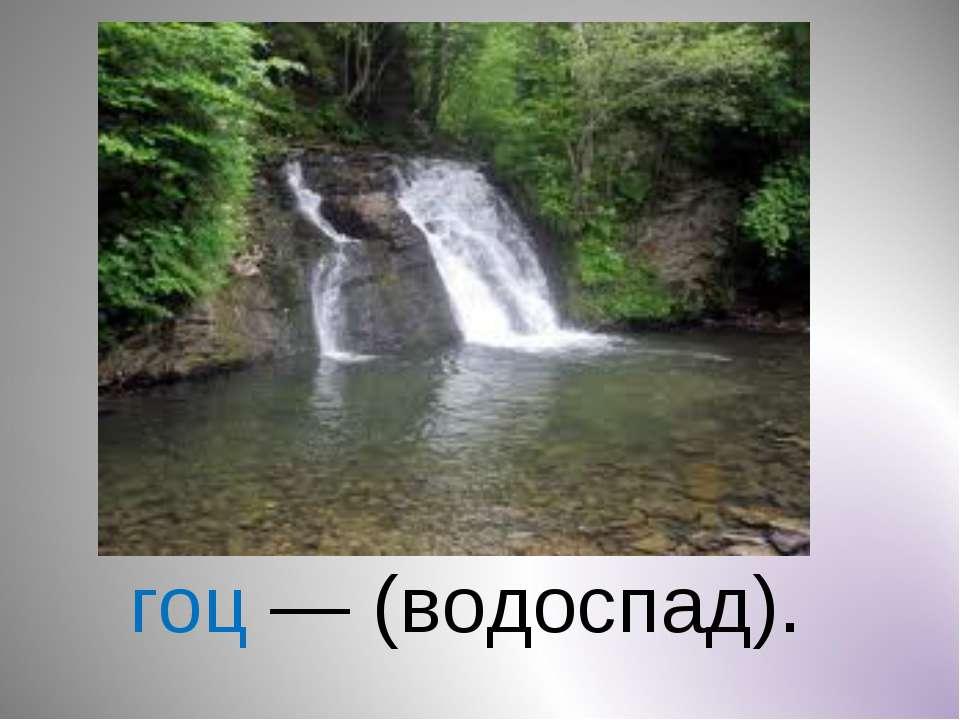 гоц — (водоспад).