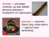 Крисаня — капелюх, бриль (від слова криси — відігнуті краї капелюха). Флояра ...
