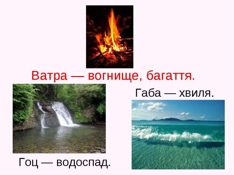 Габа — хвиля. Ватра — вогнище, багаття. Гоц — водоспад.