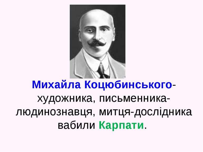 Михайла Коцюбинського-художника, письменника-людинознавця, митця-дослідника в...