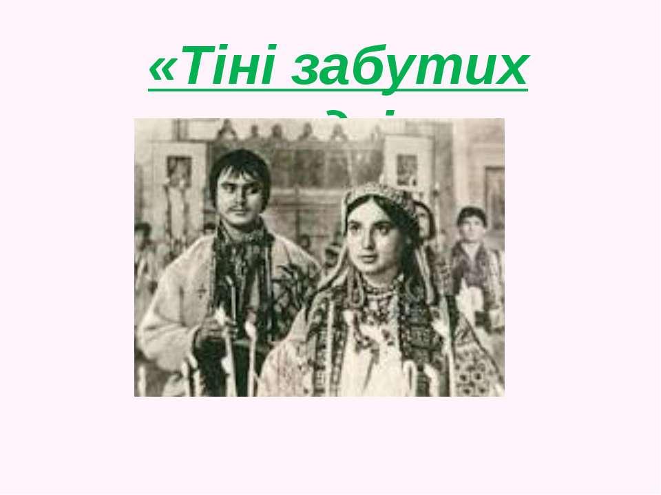 «Тіні забутих предків»