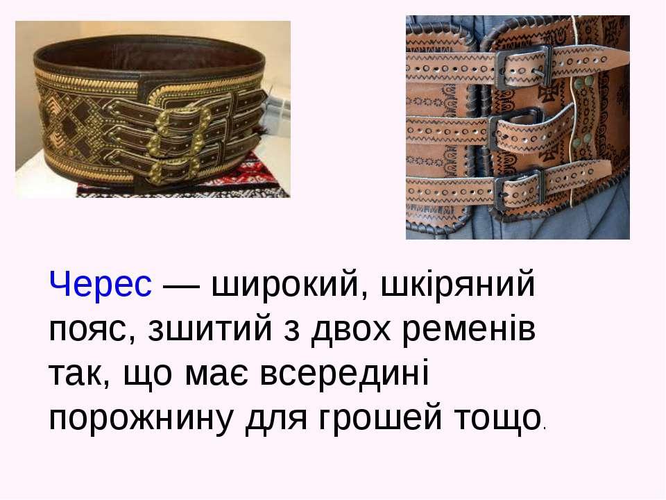 Черес — широкий, шкіряний пояс, зшитий з двох ременів так, що має всередині п...