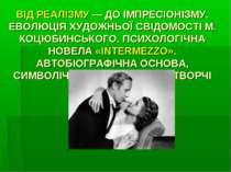 ВІД РЕАЛІЗМУ — ДО ІМПРЕСІОНІЗМУ. ЕВОЛЮЦІЯ ХУДОЖНЬОЇ СВІДОМОСТІ М. КОЦЮБИНСЬКО...