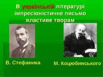 В українській літературі імпресіоністичне письмо властиве творам М. Коцюбинсь...