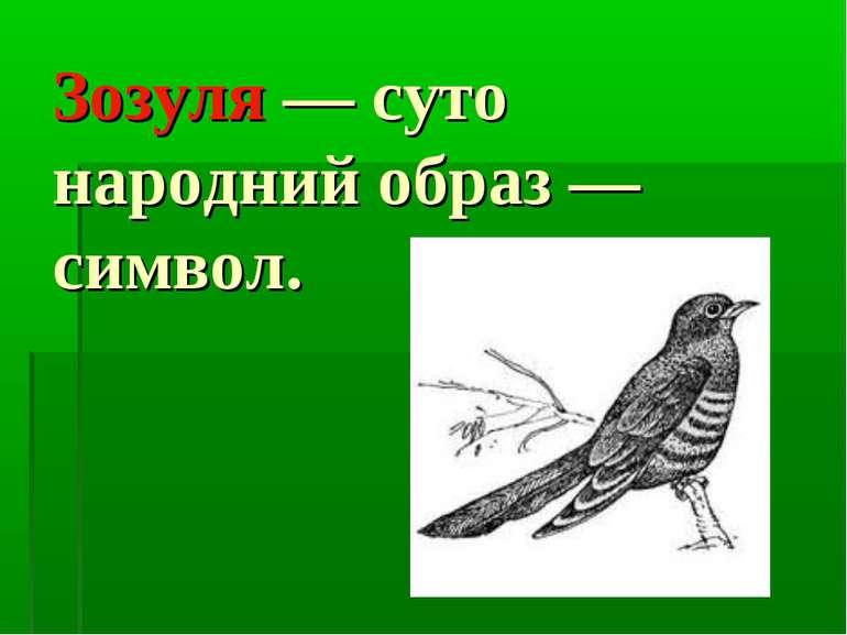 Зозуля — суто народний образ — символ.