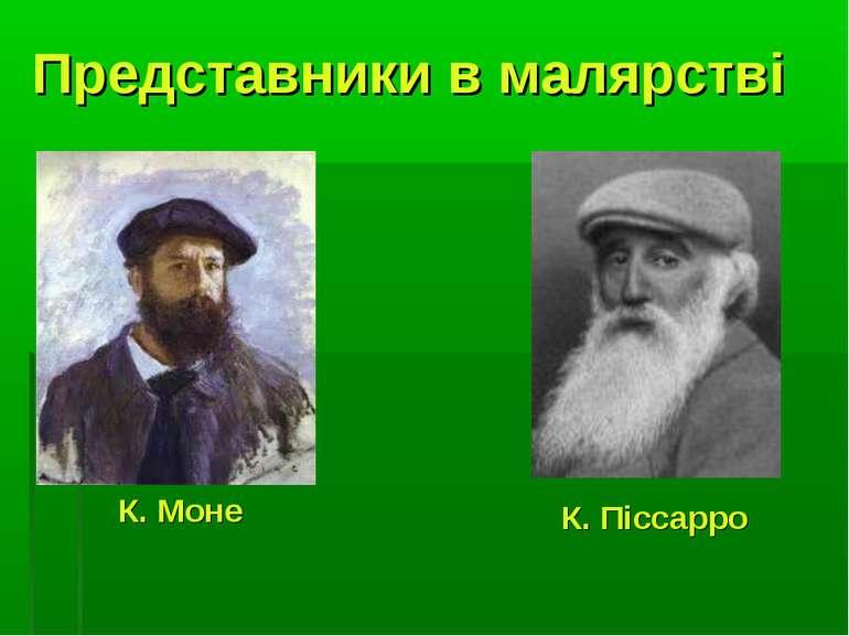 Представники в малярстві К. Піссарро К. Моне