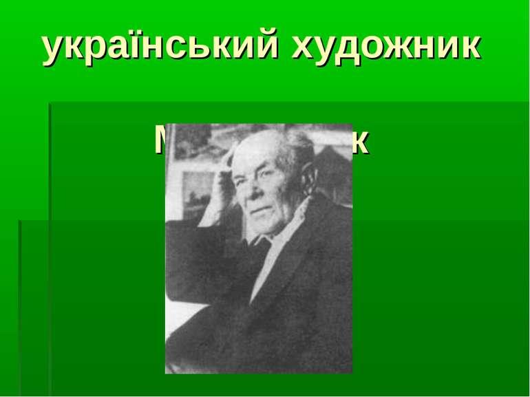 український художник М. Бурачек