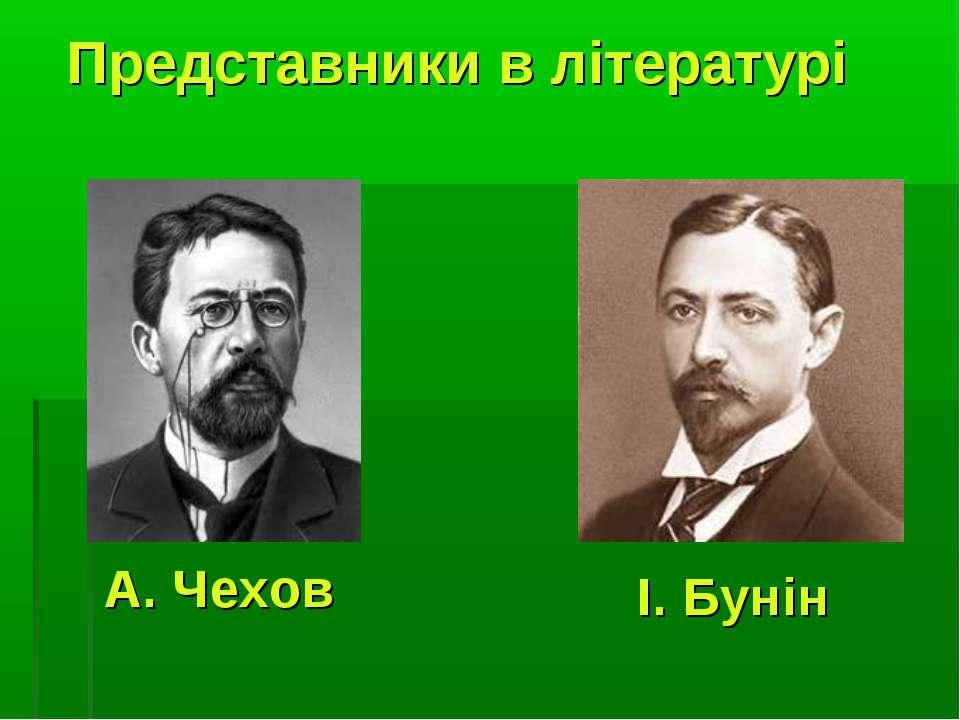 Представники в літературі А. Чехов І. Бунін