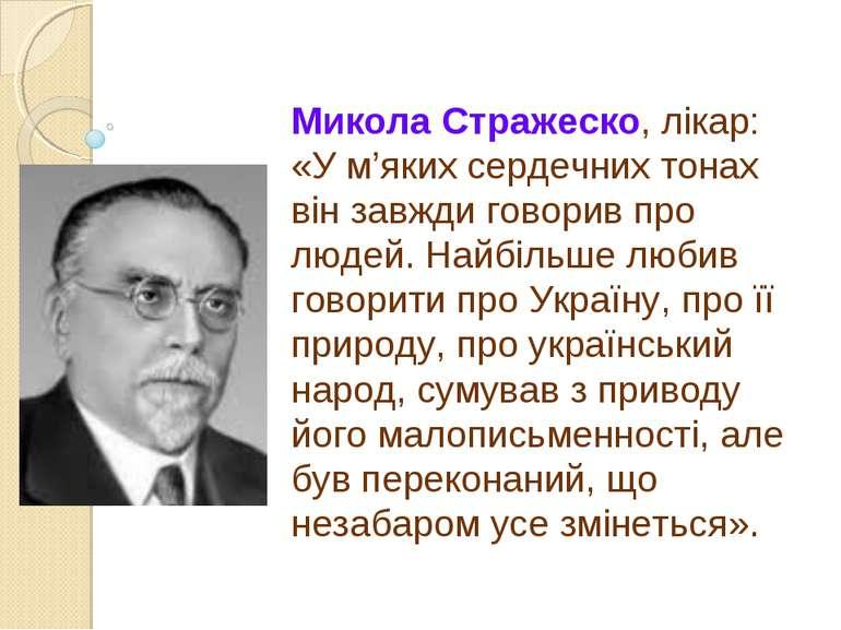Микола Стражеско, лікар: «У м'яких сердечних тонах він завжди говорив про люд...