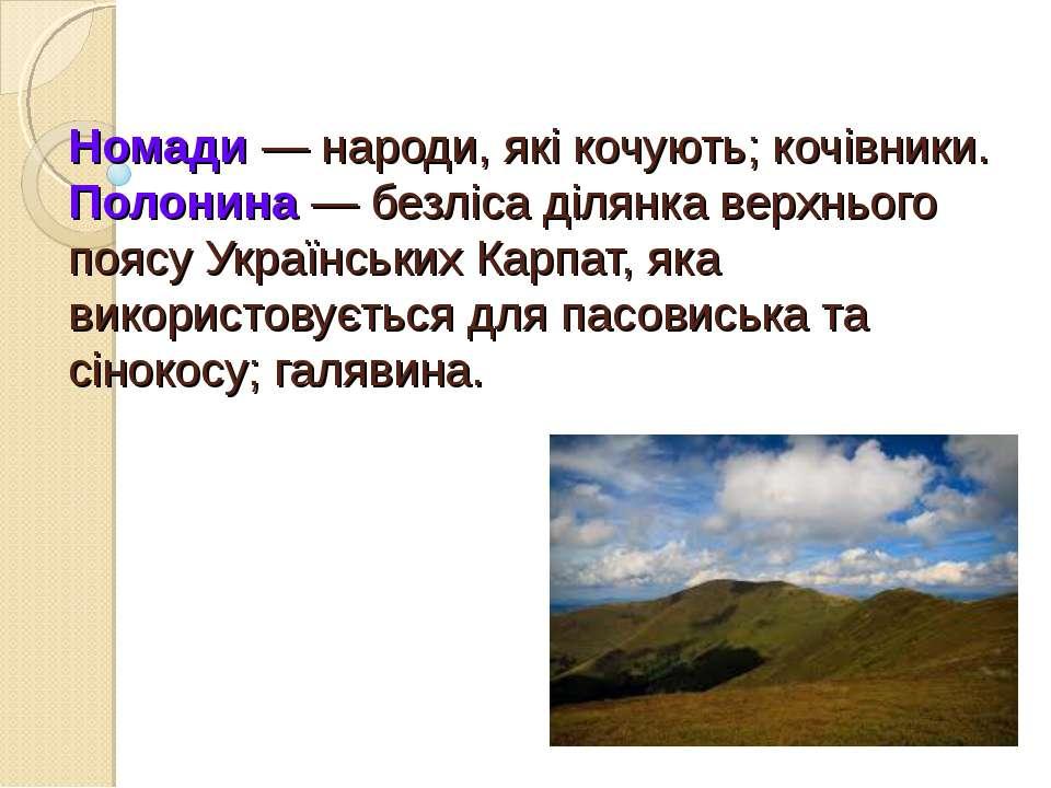 Номади — народи, які кочують; кочівники. Полонина — безліса ділянка верхнього...