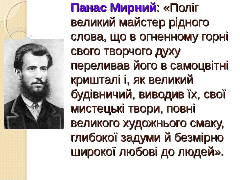 Панас Мирний: «Поліг великий майстер рідного слова, що в огненному горні свог...