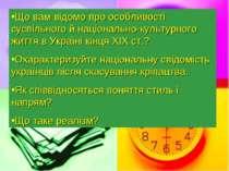 Що вам відомо про особливості суспільного й національно-культурного життя в У...