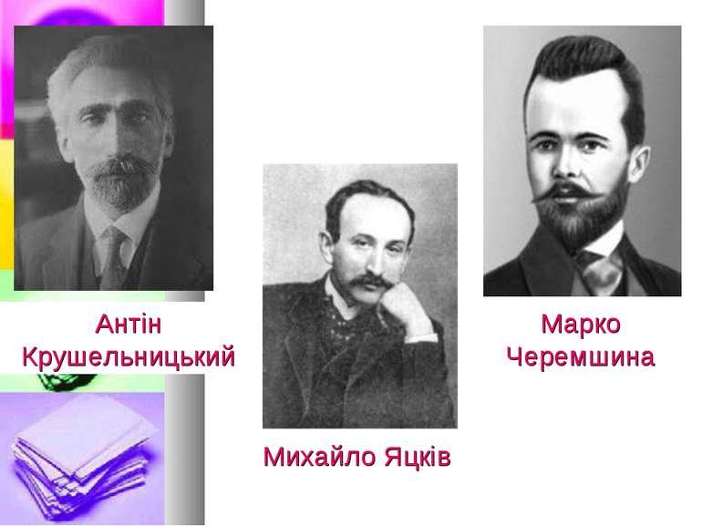 Михайло Яцків Марко Черемшина Антін Крушельницький
