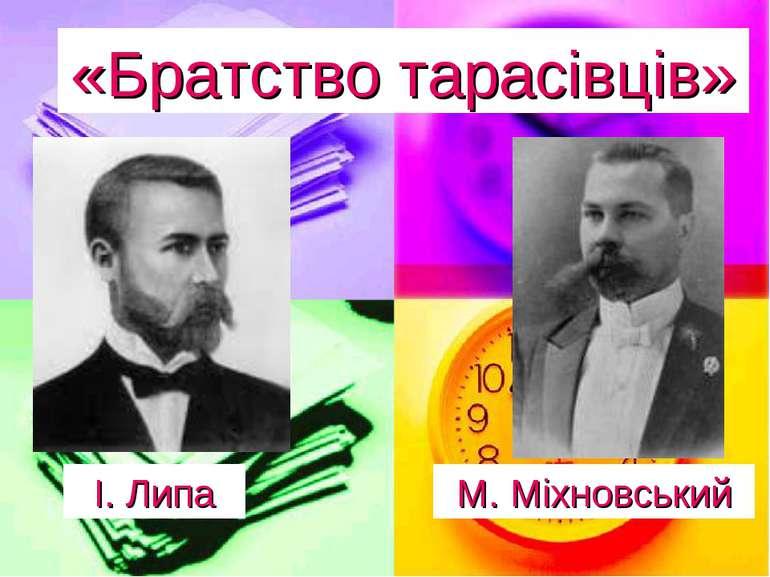 «Братство тарасівців» І. Липа М. Міхновський