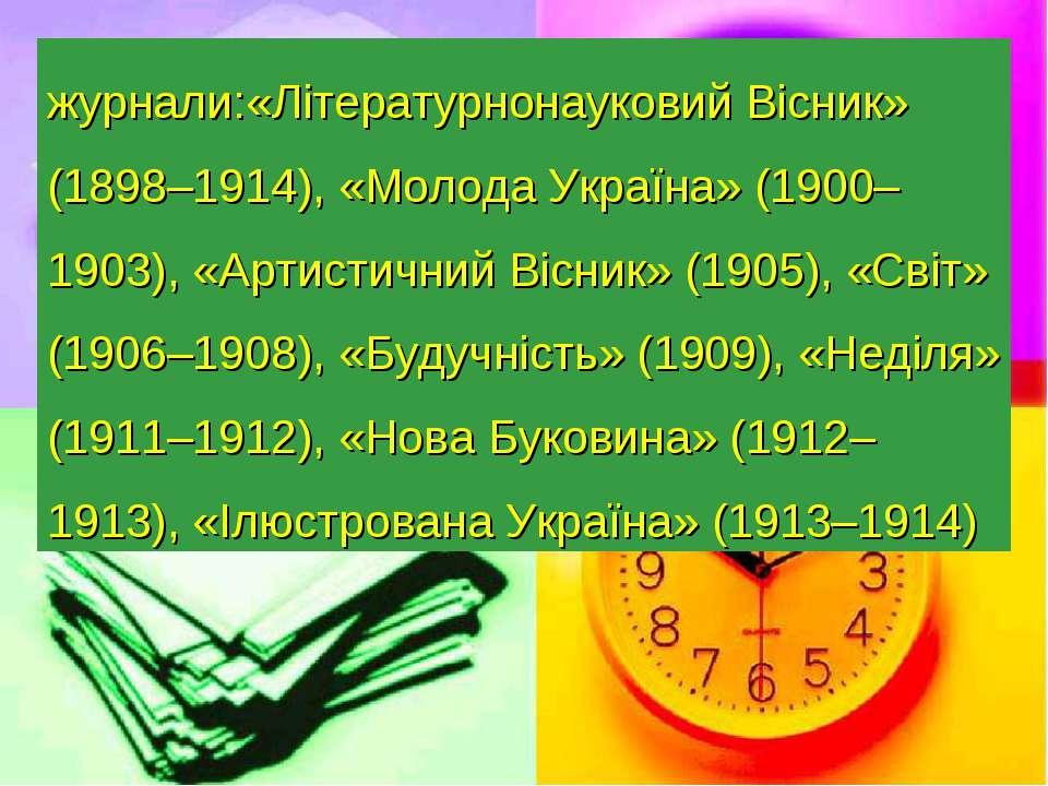 журнали:«Літературнонауковий Вісник» (1898–1914), «Молода Україна» (1900–1903...