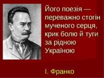 Його поезія — переважно стогін мученого серця, крик болю й туги за рідною Укр...