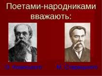 Поетами-народниками вважають: О. Кониського М. Старицького