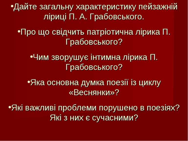 Дайте загальну характеристику пейзажній ліриці П. А. Грабовського. Про що сві...