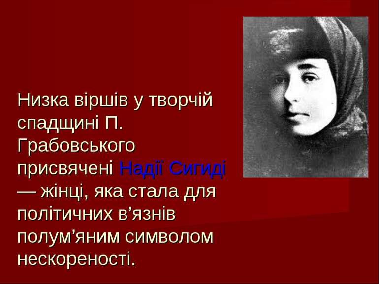 Низка віршів у творчій спадщині П. Грабовського присвячені Надії Сигиді — жін...