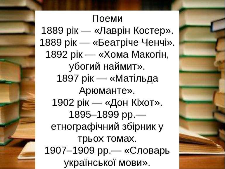 Поеми 1889 рік — «Лаврін Костер». 1889 рік — «Беатріче Ченчі». 1892 рік — «Хо...