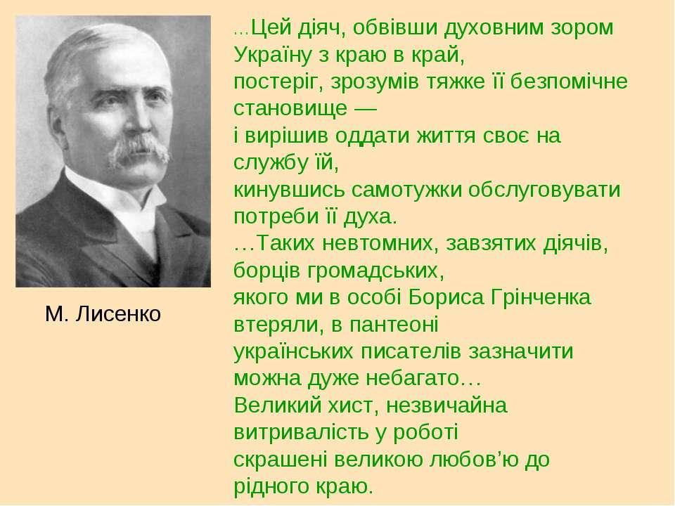 …Цей діяч, обвівши духовним зором Україну з краю в край, постеріг, зрозумів т...