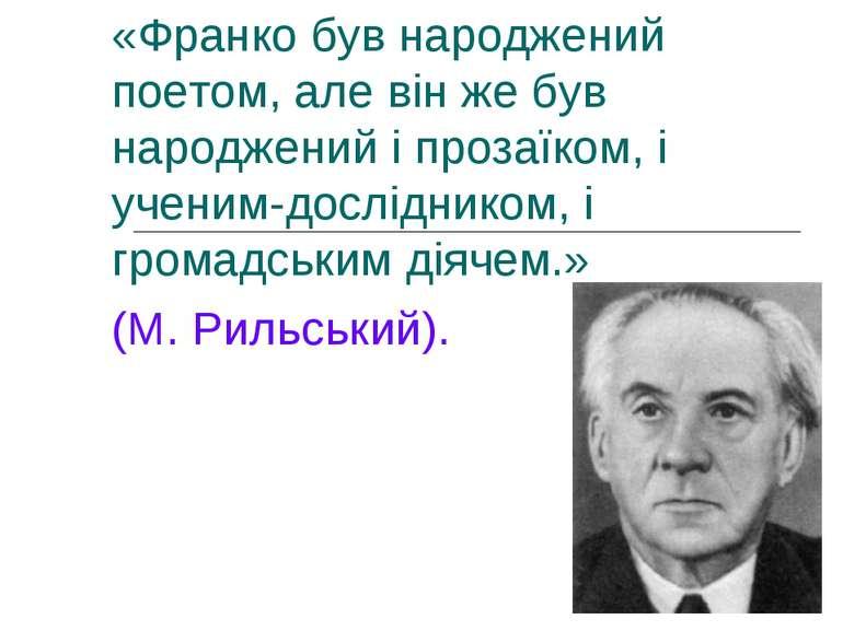 «Франко був народжений поетом, але він же був народжений і прозаїком, і учени...
