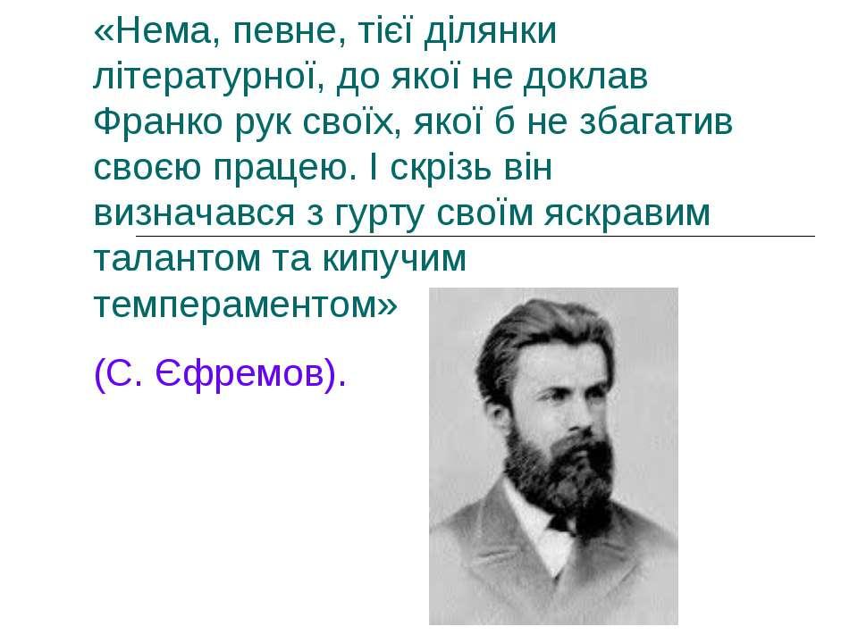 «Нема, певне, тієї ділянки літературної, до якої не доклав Франко рук своїх, ...