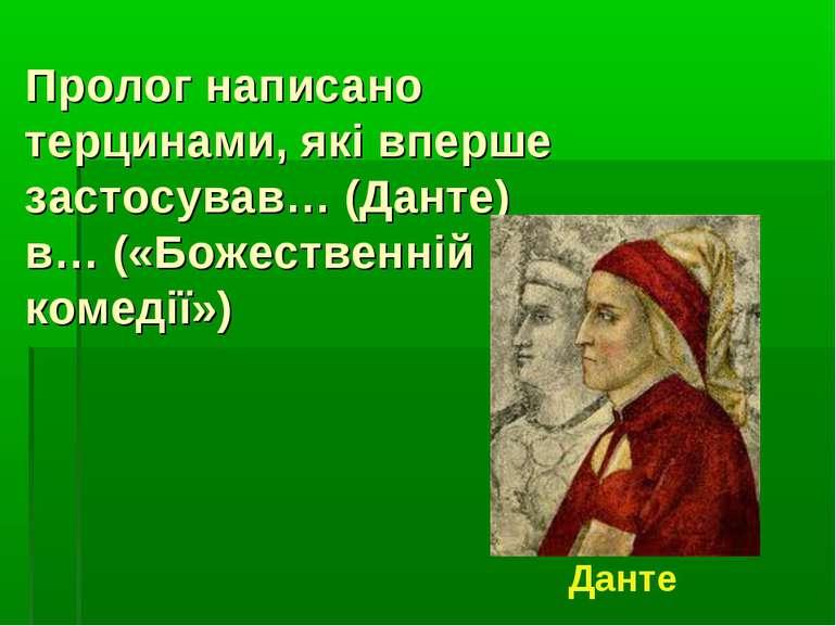 Пролог написано терцинами, які вперше застосував… (Данте) в… («Божественній к...
