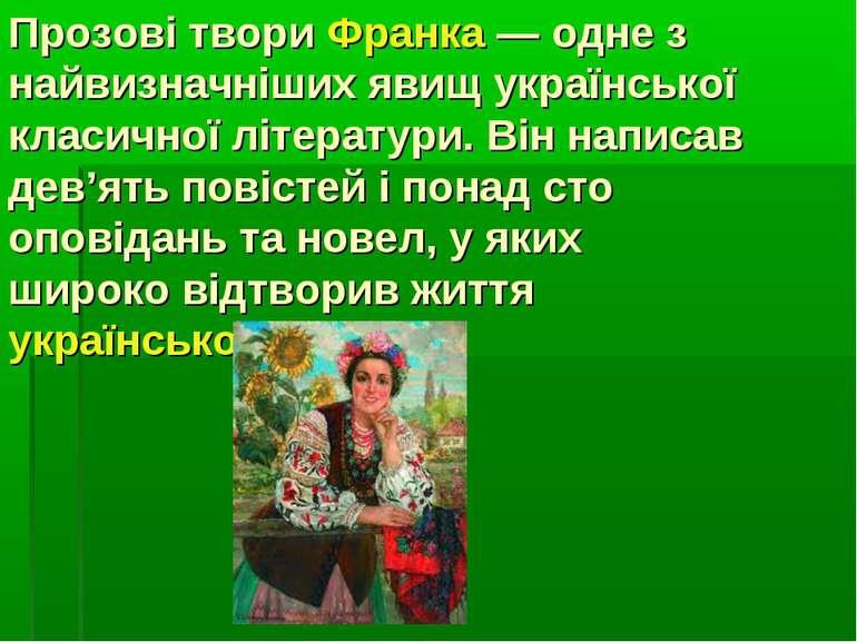 Прозові твори Франка — одне з найвизначніших явищ української класичної літер...