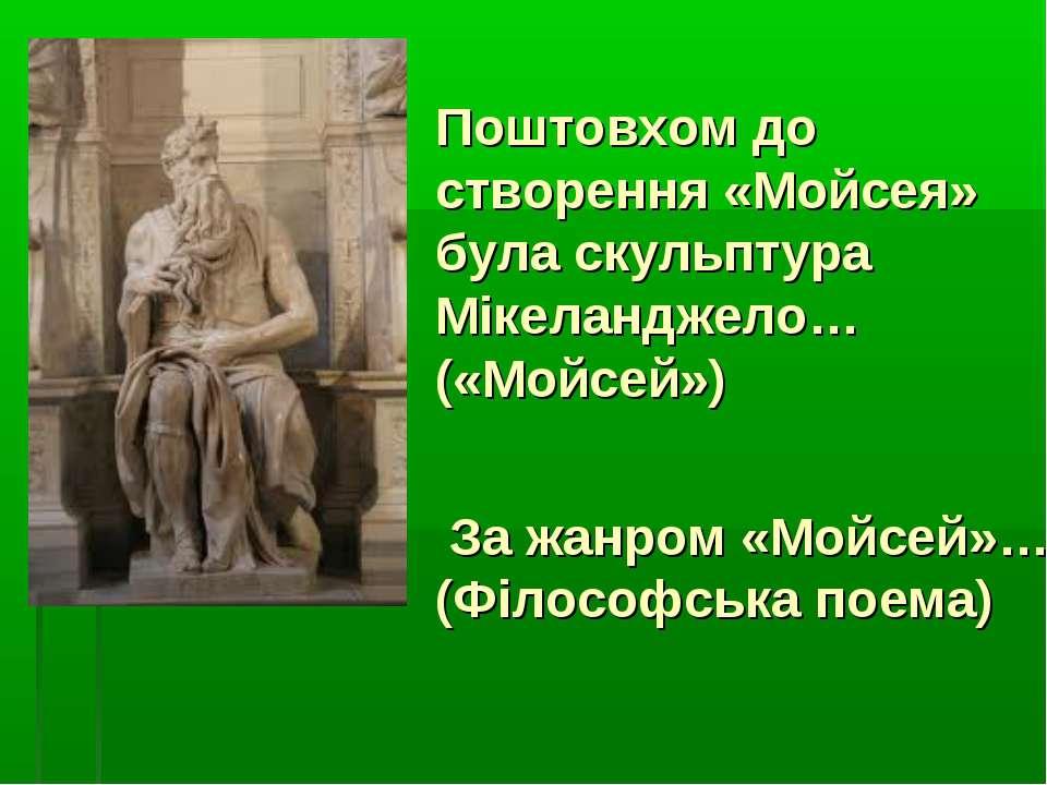 Поштовхом до створення «Мойсея» була скульптура Мікеланджело… («Мойсей») За ж...