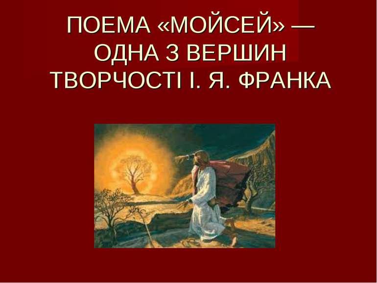 ПОЕМА «МОЙСЕЙ» — ОДНА З ВЕРШИН ТВОРЧОСТІ І. Я. ФРАНКА