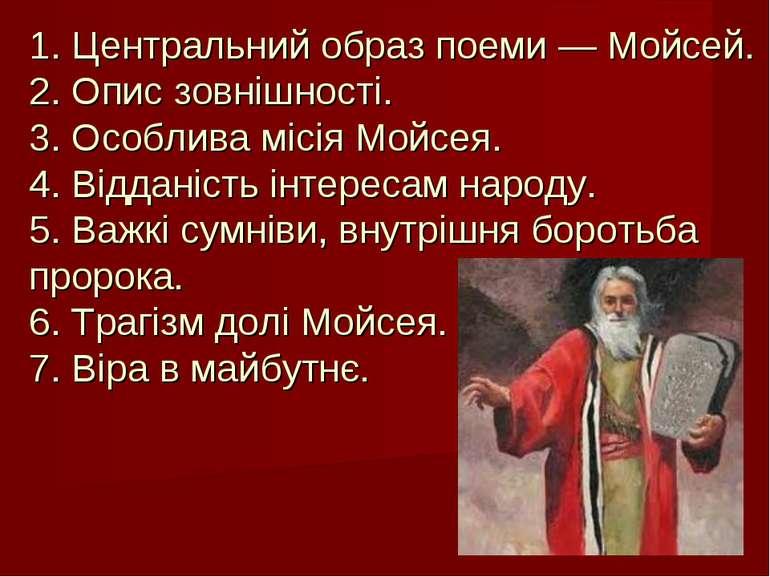 1. Центральний образ поеми — Мойсей. 2. Опис зовнішності. 3. Особлива місія М...