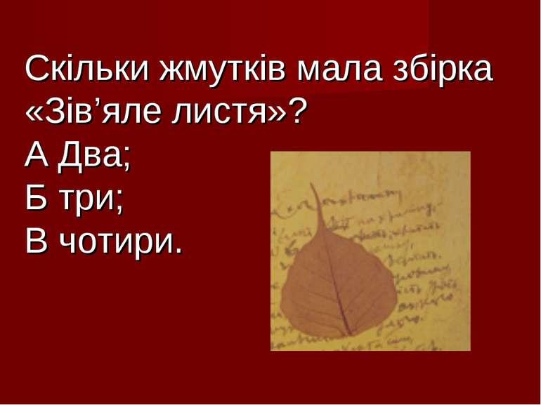 Скільки жмутків мала збірка «Зів'яле листя»? А Два; Б три; В чотири.