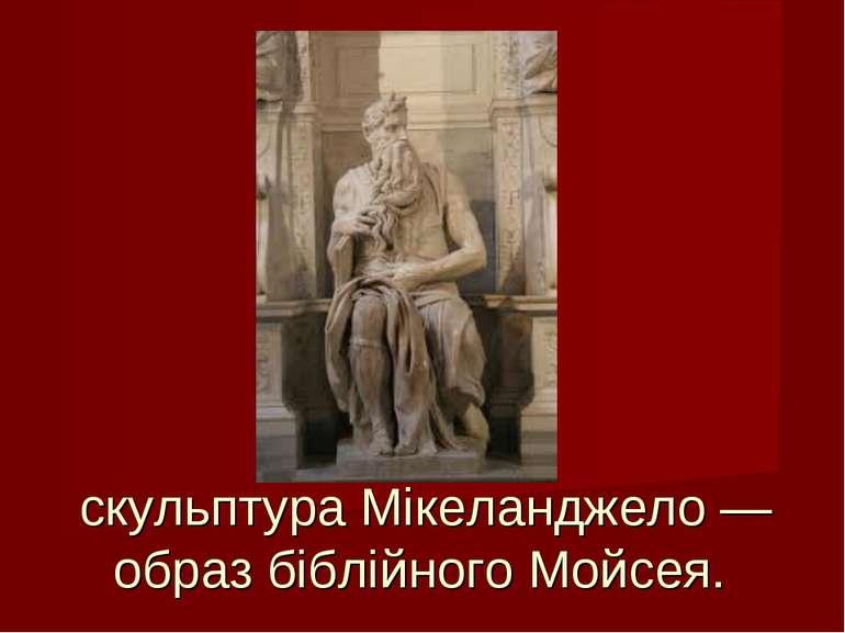 скульптура Мікеланджело — образ біблійного Мойсея.