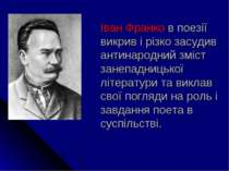 Іван Франко в поезії викрив і різко засудив антинародний зміст занепадницької...