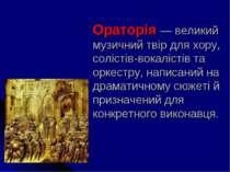 Ораторія — великий музичний твір для хору, солістів-вокалістів та оркестру, н...