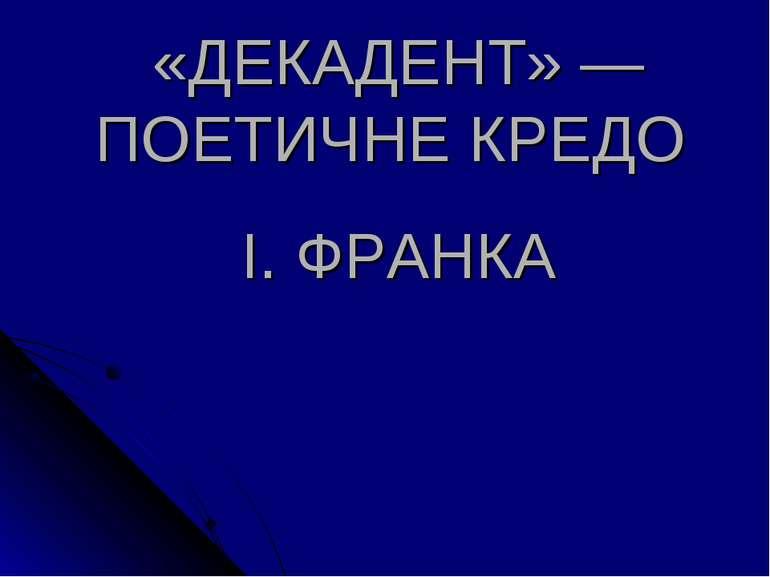 «ДЕКАДЕНТ» — ПОЕТИЧНЕ КРЕДО І. ФРАНКА