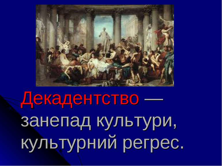 Декадентство — занепад культури, культурний регрес.