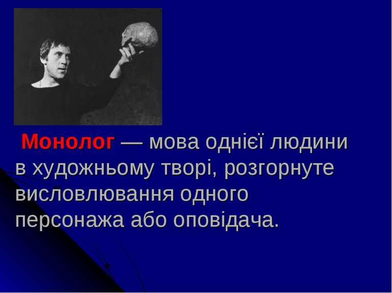 Монолог — мова однієї людини в художньому творі, розгорнуте висловлювання одн...