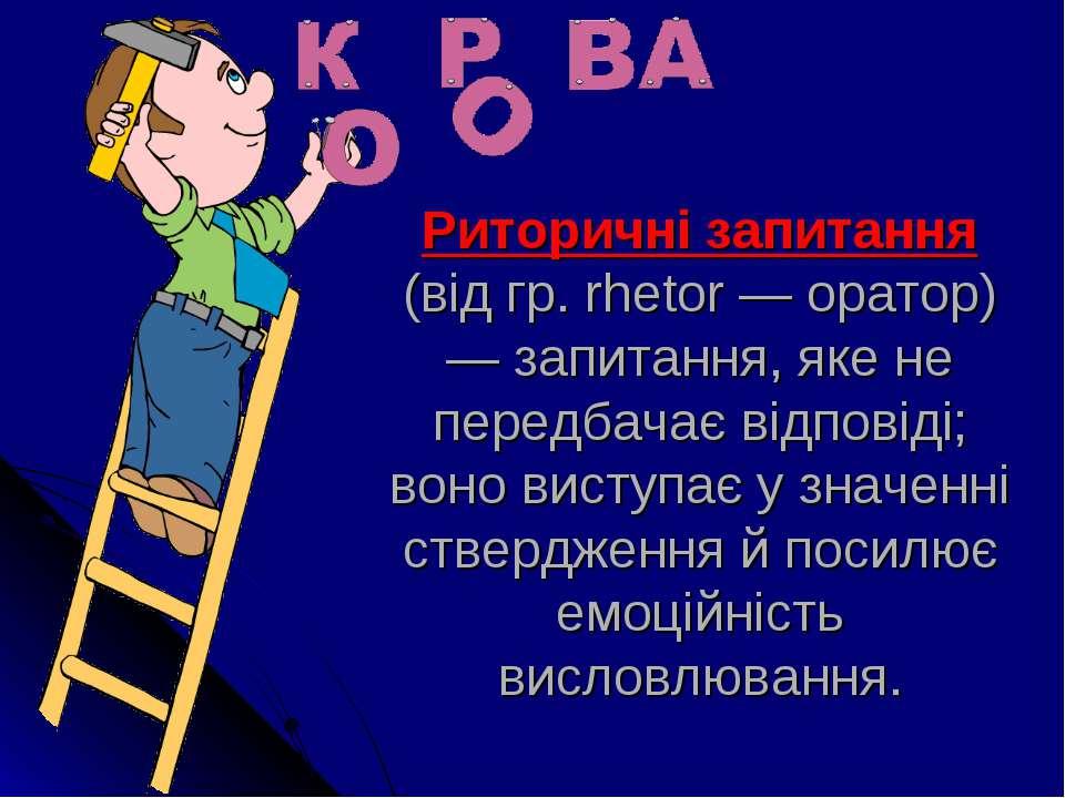 Риторичні запитання (від гр. rhetor — оратор) — запитання, яке не передбачає ...