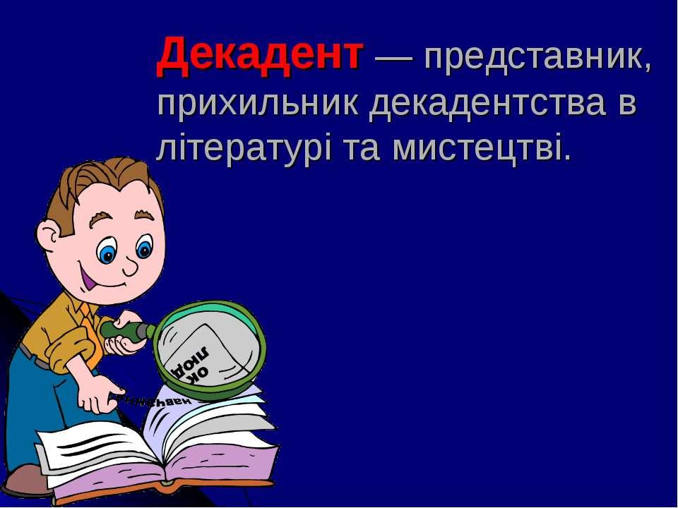 Декадент — представник, прихильник декадентства в літературі та мистецтві.
