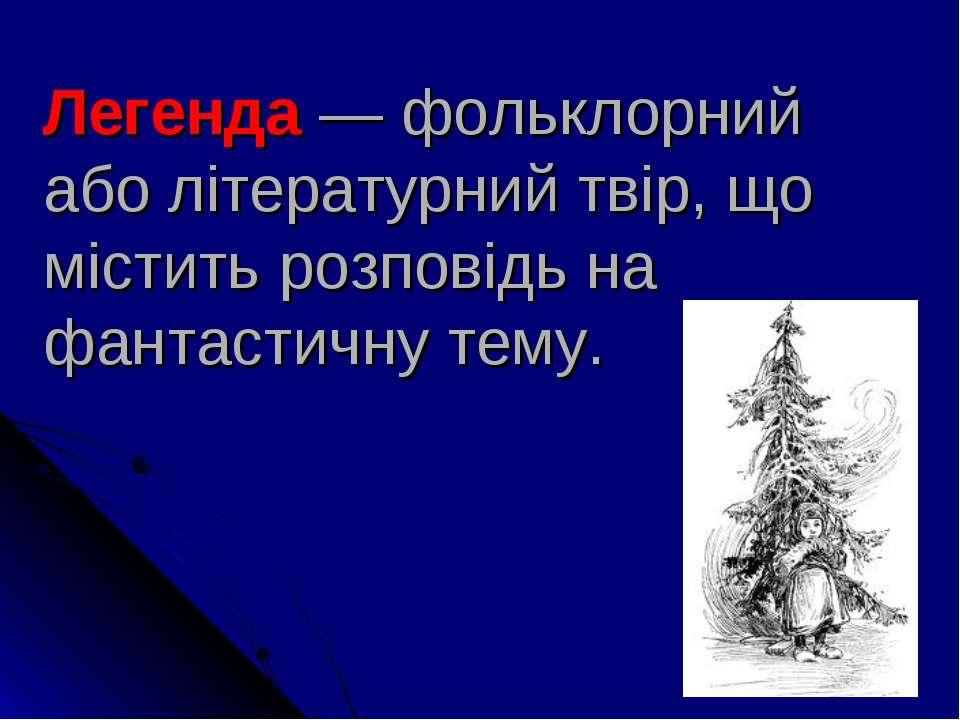 Легенда — фольклорний або літературний твір, що містить розповідь на фантасти...